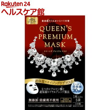 クオリティファースト クイーンズプレミアムマスク 超保湿マスク(1枚入*5袋)【クオリティファースト】