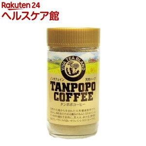 ノンカフェイン タンポポコーヒー(150g)