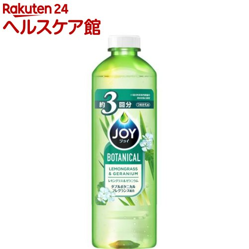 ジョイボタニカルレモングラス&ゼラニウム詰替食器用洗剤