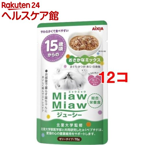 ミャウミャウ ジューシー 15歳頃からのおさかなミックス(70g*12コセット)【ミャウミャウ(Miaw Miaw)】