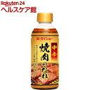 【訳あり】焼肉のたれ 中辛(400g)