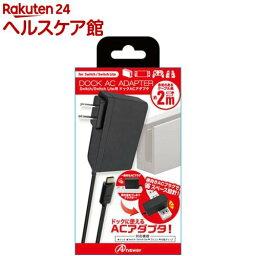 アンサー Switch用 ドックACアダプター ANS-SW110(1個)