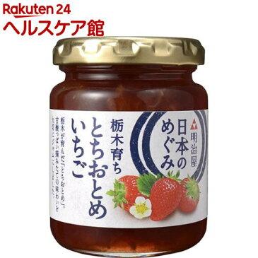 明治屋 MY 日本のめぐみ 栃木育ち とちおとめいちごジャム(155g)