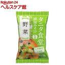 マルコメ タニタ食堂監修 減塩みそ汁 野菜(8g)