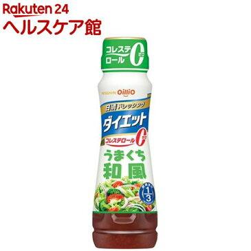 日清 ドレッシングダイエット うまくち和風(185mL)