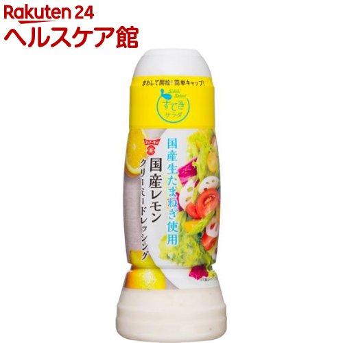 フンドーキン すてきサラダ 国産レモンクリーミードレッシング(270mL)【フンドーキン】