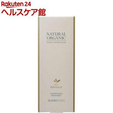 アブリーゼ ナチュラルオーガニック エクストラチャージ マスク(180g)【アブリーゼ】