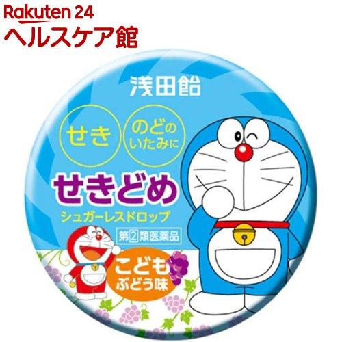 浅田飴子供せきどめドロップGぶどう味