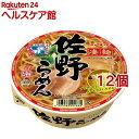 凄麺 佐野らーめん(12個セット)【凄麺】