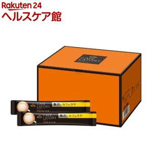 AGF ブレンディカフェラトリー スティック贅沢カフェラテ CST-30N(20g*32本入)【ブレンディ(Blendy)】