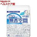 小林製薬 無香空間 特大(630g)【無香空間】...