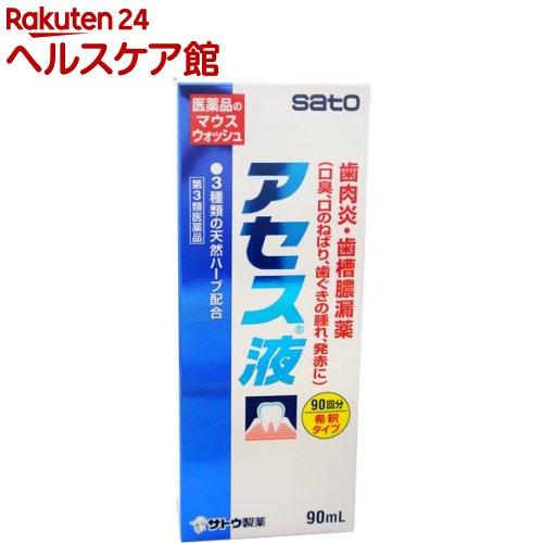 第3類医薬品 アセス液(90ml) アセス
