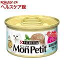 モンプチ缶 1歳まで 子ねこ用 なめらか白身魚 ツナ入り(85g*6缶セット)【モンプチ】[キャットフード]