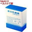 新谷乳酸菌 スタンダード(30包)【新谷酵素】