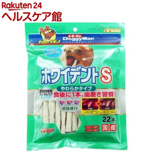 ホワイデントスティック S やわらかタイプ(22本入)【ドギーマン(Doggy Man)】