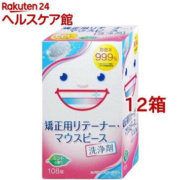 矯正用リテーナー・マウスピース洗浄剤(108錠*12箱セット)