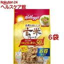 ケロッグ 玄米フレーク(400g*6コセット)【玄米フレーク