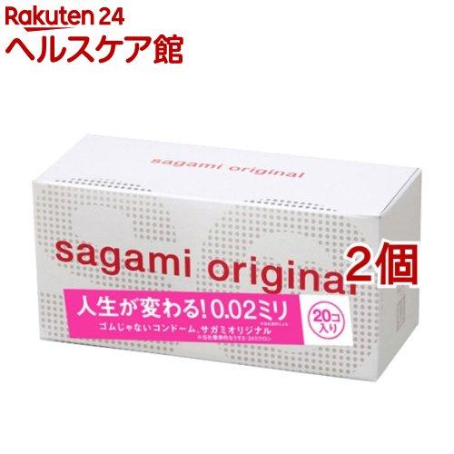 サガミオリジナル002コンドーム