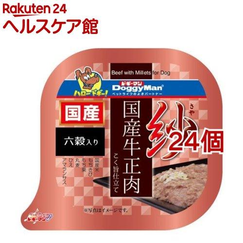 紗 国産牛正肉 六穀入り(100g*24コセット)