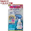 トップ ハイジア 除菌・消臭スプレー つめかえ(320mL)【ハイジア(HYGIA)】...
