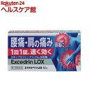 エキセドリンLOX 12錠