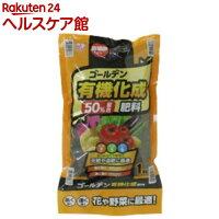 アイリスオーヤマ ゴールデン有機化成肥料(1kg)【アイリスオーヤマ】