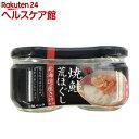 小善本店 北海道産熟成焼鮭荒ほぐし(50g*2コ入)