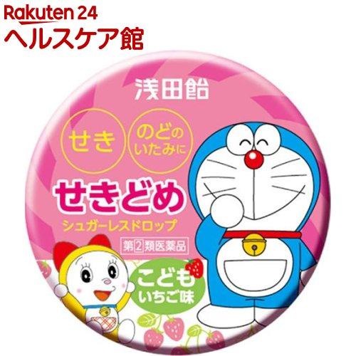 浅田飴子供せきどめドロップSいちご味