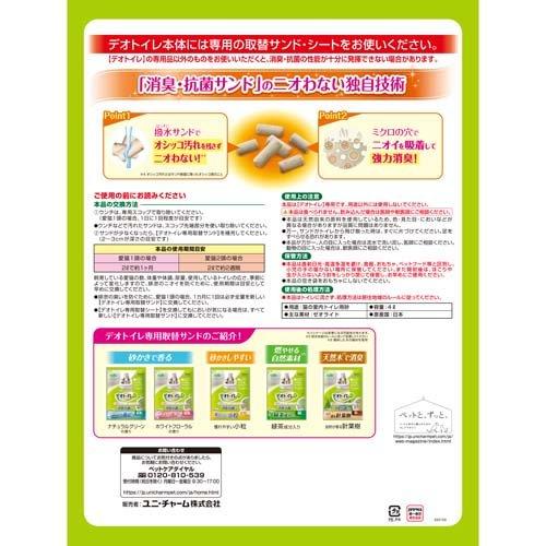 デオトイレ飛び散らない消臭・抗菌サンド