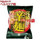 宮崎辛麺*10コ(1食入10コセット)