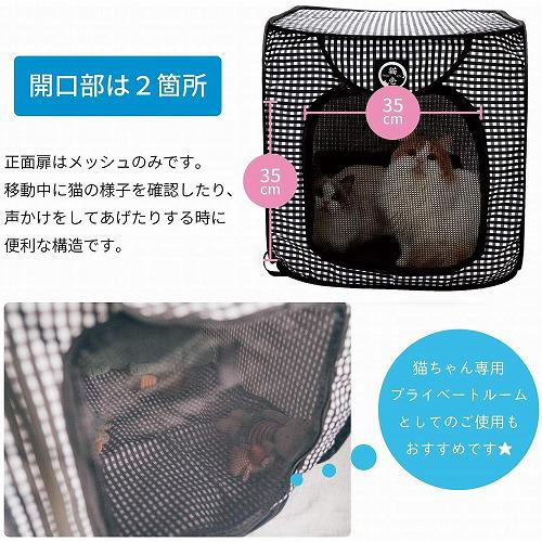 猫壱ポータブルケージブラック