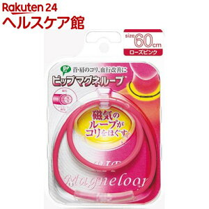 ピップマグネループ ローズピンク 60cm(1本入)【ピップマグネループソフトタイプ】