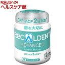 リカルデント アドバンス グリーンミント味 粒ガム ボトル(140g)【spts3】【リカルデント(Recaldent)】[おやつ] 1