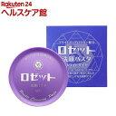 ロゼット洗顔パスタ ホワイトダイヤ(90g)【ロゼット 洗顔パスタ】