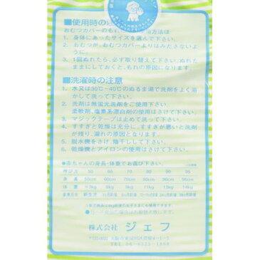 内オムツカバー 綿 細ボーダー グリーン 90cm(1枚入)【ジェフ】