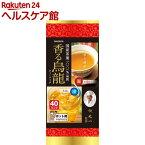 香る烏龍 ティーバッグ(4.5g*40袋入)【ハラダ】