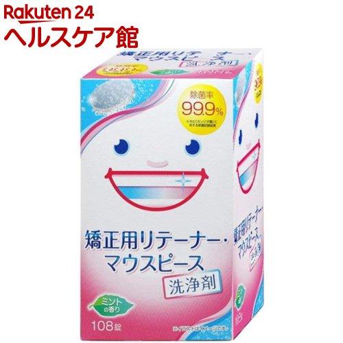 矯正用リテーナー・マウスピース洗浄剤(108錠) spts7