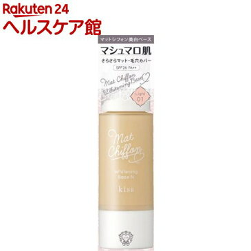 キス マットシフォン UVホワイトニングベースN 01 ライト(37g)【キス】