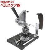 SK11 ディスクグラインダースタンド 100mm/125mmグラインダー用(1コ入)【SK11】