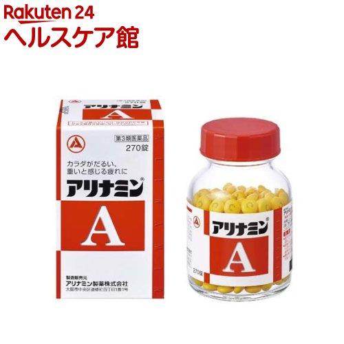 第3類医薬品 アリナミンA(270錠入) アリナミン