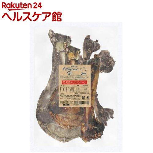 アフタヌーングー 但馬鹿ミックスボーン(500g)【アフタヌーングー】