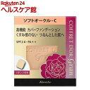 コフレドールグラン カバーフィットパクトUV2 ソフトオークルC(10.5g)【コフレドールグラン(COFFRET D'O...