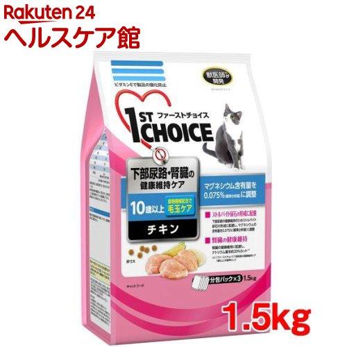 ファーストチョイス 高齢猫10歳以上 下部尿路の健康維持 チキン(1.5kg)【ファーストチョイス(1ST CHOICE)】