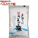 奄美さんご塩(200g)【奄美自然食本舗】