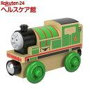 【オススメ】きかんしゃトーマス 木製レールシリーズ パーシー...