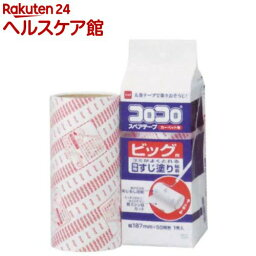 コロコロ スペアテープ ビッグ C0340(1巻)【コロコロ ニトムズ】