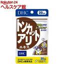 DHC トンカットアリエキス 20日分(20粒入)【DHC サプリメン...