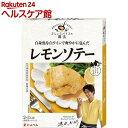 【訳あり】だしとスパイスの魔法 レモンソテー(1箱)【にんべん】