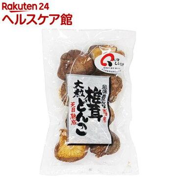 ムソー 大分産椎茸大粒どんこ(45g)