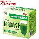 スキッと快通青汁(4.3g*30袋入)【日清オイリオ】